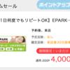 モッピー EPARKマッサージ利用で4,000円!
