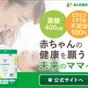 アロベビー 葉酸サプリ|赤ちゃんの成長に必要な栄養サプリの効果とは?