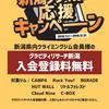 新潟クライマー応援キャンペーン!!