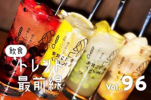シャリキンが進化中?! フォトジェニックな1杯が楽しめる居酒屋を東京/大阪2拠点で調査