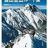 【終了】Kindleストア「インプレスグループセール2018」から山と渓谷社の山岳関連書籍をピックアップ