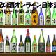 由紀の酒オンライン日本酒会「Wダブリュー」
