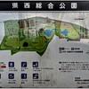 県西総合公園(筑西市)~つくば市とその周辺の風景写真案内(308)