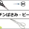 【おすすめ】安全で人気なキッチンばさみ、ピーラーまとめ。日本製の貝印、おしゃれなヘンケルスから分解OK、縦型、千切りできるステンレス製まで紹介
