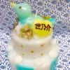 出産祝いに「鳥さんケーキキャンドル」