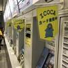 467:いま天王寺駅が熱い!ポスターにタペストリーでイコちゃんをアピールだ