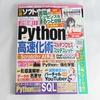 日経ソフトウェア2021年7月号に姿勢推定AIの特集記事が掲載されます