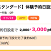 【ハピタス】個別指導塾のスタンダード体験予約が本日限定3,000pt(3,000円)!