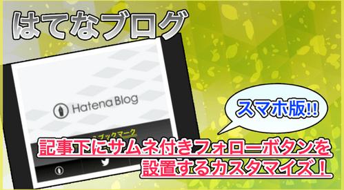 【はてなブログ】記事下にサムネ付きフォローボタン(スマホ版)を設置する方法!ほぼコピペOK!