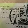 """東京☆30th ANNIVERSARY TOUR 2017 """"THE FIGHTING MAN"""""""
