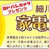 店頭に行かなくても商品情報が届く!細川茂樹の家電ソムリエ