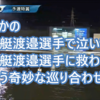 3号艇渡邉に泣き、3号艇渡邉に救われた、なかなか稀有な日でした。2020年10月3 日inボートレース若松 予想&結果