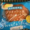 木村屋:ブリオッシュクリームパン