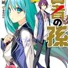 第2回カクヨムWeb小説コンテスト開催記念企画! ファミ通文庫編集部に聞く、「コンテストで期待する作品はコレだ!」