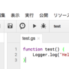 【GAS】GoogleAppScriptをはじめよう