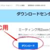 オンラインレッスンの作り方‐実践編1 ZOOMの使ってレッスンを提供する方法