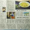 南日本新聞「かごしまフード風土」①ー伝えたい「100年レシピ」取材協力・レシピ監修 【霧島・押し大豆の炒りあげ】