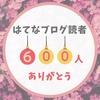 感謝☆はてなブログ読者600人達成のご報告