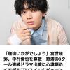 中村倫也company〜「同じような記事でも中村倫也さんが褒められていると、何度でもアップしたくなります。」