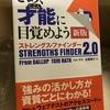 『ストレングス・ファインダー2.0』で自分の強みを診断したので晒す