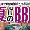 デザイン 図形使い タイトル 夏のバーベキュー イオン 7月14日号