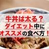 牛丼は太る?ダイエット中にオススメの食べ方を紹介!-【松屋】【吉野家】【すき家】