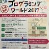 プログラミングが学べる! ジュニアプログラミングワールド2017 札幌市産業振興センターセミナールーム&ICCクロスガーデン 2017年10月7日(土)