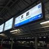 18きっぷで行く東北一周の旅 1日目