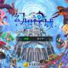 『幻想神域-Link of Hearts』最終日、サービス終了の様子