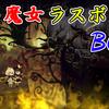 【嘘つき姫と盲目王子】ラスボス戦 テーマ曲(魔女の館 古き童話の残照 ステージBGM)【作業用 BGM/ゲーム音楽】