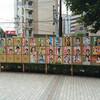 2014/06/22 立川市議会議員選挙の選挙ポスター