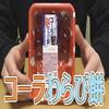 コーラわらび餅しゅわしゅわパウダー付(明日香食品)、珍しいわらび餅