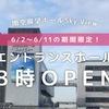 【関西国際空港】関空展望ホール、試験運用で開館時間変更へ