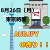 【8/26 東京時間】ドル円105.00割れ!狙いどころはAUDJPY!!