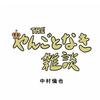 中村倫也company〜「THEやんごとなき〜表紙」