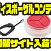【ラパラ】カラビナ付きのコンパクトなゴミ箱「ディスポーザルコンテナ」通販サイト入荷!