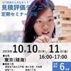 10月10日・11日、ピースミール・テクノロジーの無料セミナー開催します