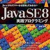 『Javaプログラマーなら習得しておきたい Java SE 8 実践プログラミング』を読んだ