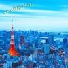 東京1人(だったり)の旅。