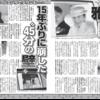 雅子さまについての女性誌記事2つと紀子さまについての記事の比較