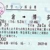 きらめき3号 グリーン料金券