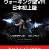 【体験】『SEGA VR AREA』にて、歩き回れるVRゲームを初体験