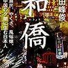 『和僑 農民、やくざ、風俗嬢。中国の夕闇に住む日本人』読了