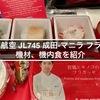 JAL 日本航空 JL745 成田-マニラ フライト日記 機材、機内食を紹介