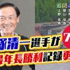 73歳の「鉄人」高塚清一が歴代最年長勝利記録を樹立! 高齢者雇用が不安定なプロの世界で存在感!