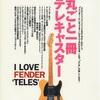 Fender Guitars vol.1 フェンダー・ギター: 丸ごと一冊テレキャスター