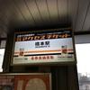 駅名表記っぽい看板@橋本駅(アクセスチケット)