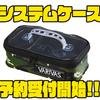 【バリバス】中身が見やすい小物ケース「システムケースVABA-94」通販予約受付開始!