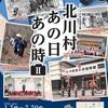 中岡慎太郎館1月からの企画展。