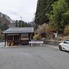 【狛狼🐺犬】両面神社と道の駅あらかわで行者ニンニクソフト🍦